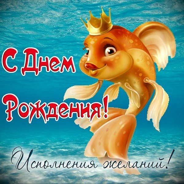 otkrytka-krasivaya-s-dnem-rozhdeniya-mouzhchine-rybakou.jpg