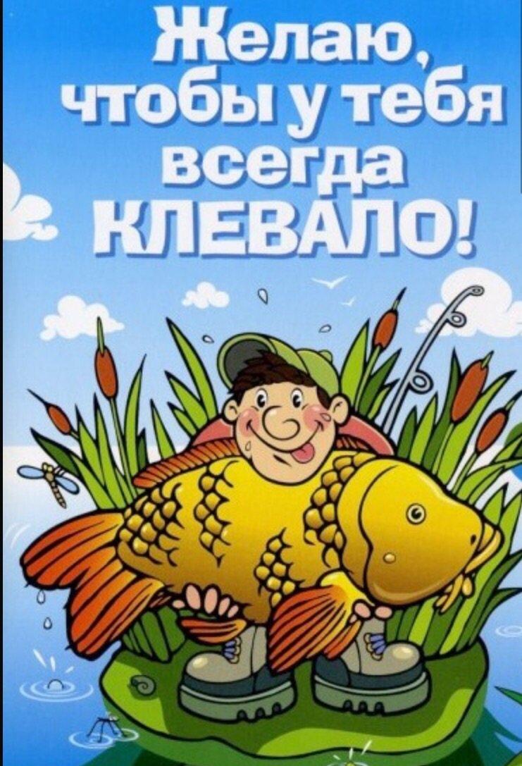 С днем рождения рыбак картинки