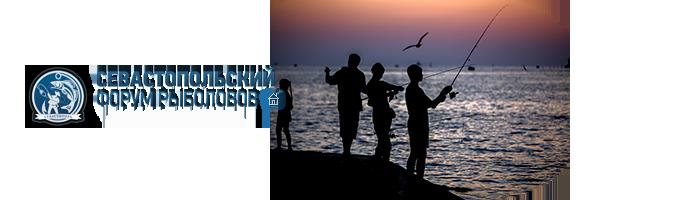 Севастопольский форум рыболовов